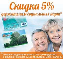 skidka5_243x228