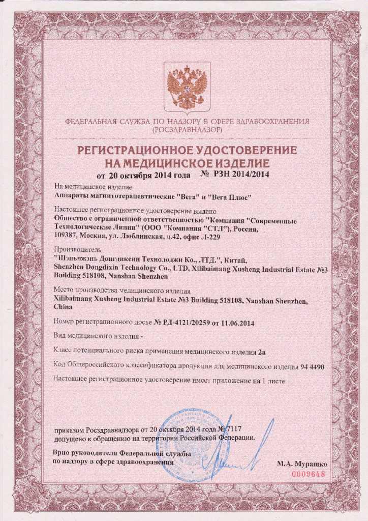 Регистрационное удостоверение на Медицинское Изделие № РЗН 2014/2014
